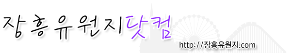 경기도 양주시 장흥유원지 맛집 펜션 민박 야유회 체육대회장소 소개